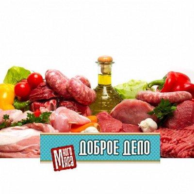 Доброе Дело. Колбаса. Мясные и рыбные полуфабрикаты.  — Мясные полуфабрикаты — Мясные