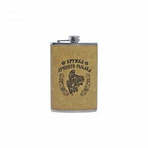 """Фляжка подарочная """"Кружка Лучшего Рыбака"""", отд. кожа, 9 OZ (270г), нерж. сталь, в коробке (BPA-9)"""