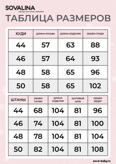 ШКОЛА -STILYAG, SOVALINA Стильная детско-подростковая одежда — Размерная сетка взрослая