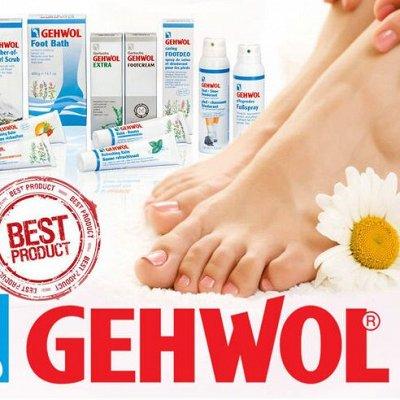 ☑Проф.Уход! ☑Известные бренды! СКИДКИ на HOLY LAND и TEANA! — GEHWOL (Геволь) (Германия) — Уход и увлажнение
