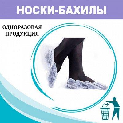 Маски защитные - 20 рублей! Перчатки нитриловые! В наличии! — Бахилы — Бахилы и маски