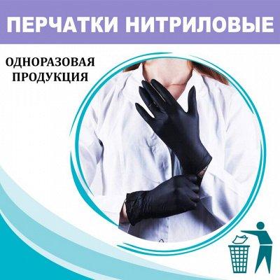 ★ONION!★ Маски, перчатки, салфетки и др. расходники! — ХИТ! Перчатки Нитрил — Хозяйственные товары