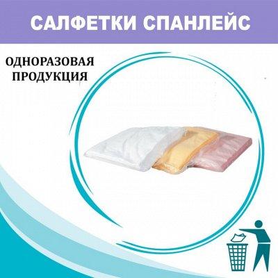Маски защитные - 500 рублей! Перчатки нитриловые! В наличии! — Салфетки спанлейс — Хозяйственные товары
