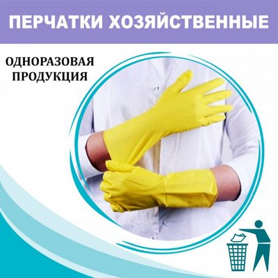 ★ONION!★ Маски, перчатки, салфетки и др. расходники! — Перчатки хозяйственные — Перчатки