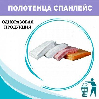 Маски защитные - 20 рублей! Перчатки нитриловые! В наличии! — Полотенца спанлейс — Красота и здоровье