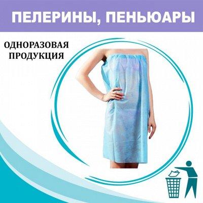 ★ONION!★ Маски, перчатки, салфетки и др. расходники! — Пелерины & Пеньюары — Защитная и медицинская одежда