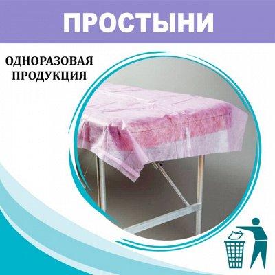 Маски защитные - 20 рублей! Перчатки нитриловые! В наличии! — Простыни — Косметическое оборудование