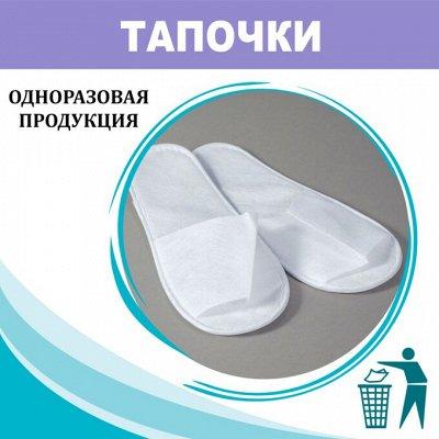 Маски защитные - 20 рублей! Перчатки нитриловые! В наличии! — Тапочки — Защитная и медицинская одежда