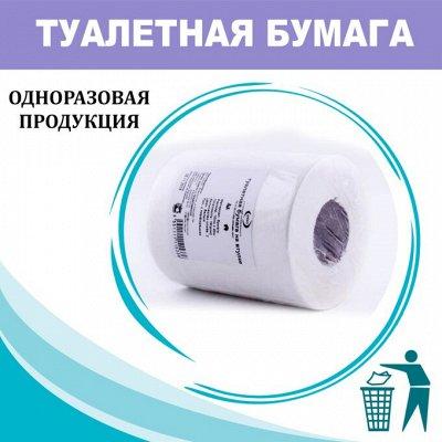 ★ONION!★ Маски, перчатки, салфетки и др. расходники! — NEW! Туалетная бумага — Туалетная бумага и полотенца