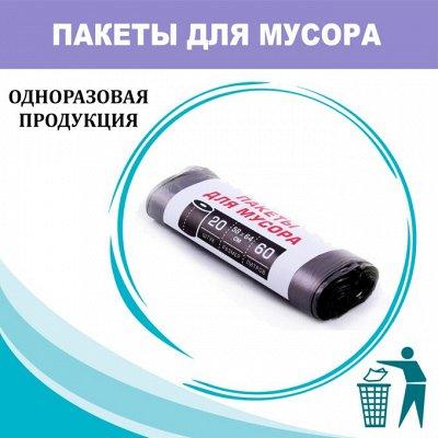 Маски защитные - 20 рублей! Перчатки нитриловые! В наличии! — Пакеты для мусора — Мешки и емкости для мусора