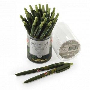 Ручка шариковая автоматическая HappyClick «Милитари», узел 0.5 мм, синие чернила, матовый корпус Silk Touch