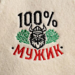 """Шапка для бани с вышивкой """"100% мужик"""" викинг"""