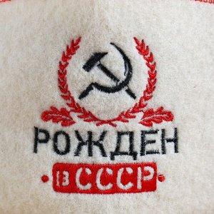 """Шапка для бани с отворотом """"Рожден в СССР"""" с вышивкой, белая, войлок"""