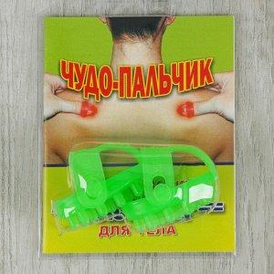 Массажёры «Чудо-пальчик», 2 шт, цвет МИКС