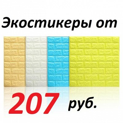 92*Огромный выбор товаров для дома,авто и отдыха!* — Обновили цвета!! Интерьерные наклейки! В наличии!! — Картины