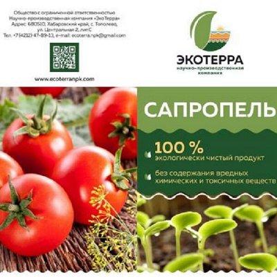 Сапропель-органоминеральное удобрение