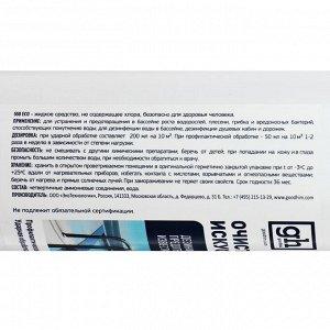 Очиститель бассейнов и искусственных водоемов Goodhim-550 ECO без хлора, 1 л