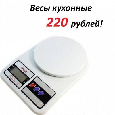 🌠4 Товары для дома! Быстрая раздача!😜 — Кухонные, торговые  весы от 220 рублей! — Кухня