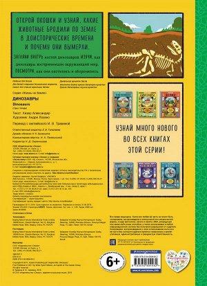 Александер Х. Динозавры (с окошками)