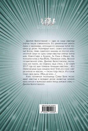 Бенуа С. Дмитрий Хворостовский. Принц мировой оперы