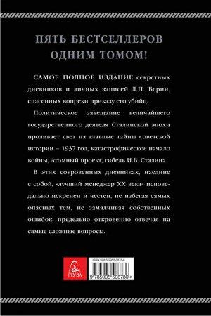 Берия Л.П. Сокровенные дневники и личные записи. Самое полное издание