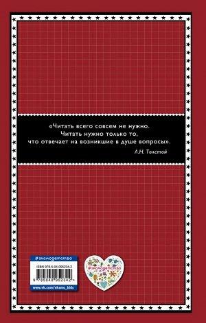 Пушкин А.С. Евгений Онегин. Каменный гость (с ил.)