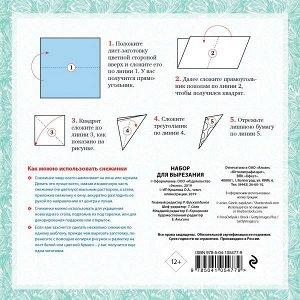 Снежинки из бумаги «Сказочная зима» (200х200 мм, набор для вырезания, 16 стр., в европодвесе)