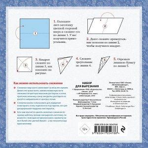 Снежинки из бумаги «Новогоднее чудо» (200х200 мм, набор для вырезания, 16 стр., в европодвесе)