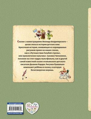 Родари Дж. Приключения Чиполлино. Путешествие Голубой Стрелы (ил. Л. Владимирского)