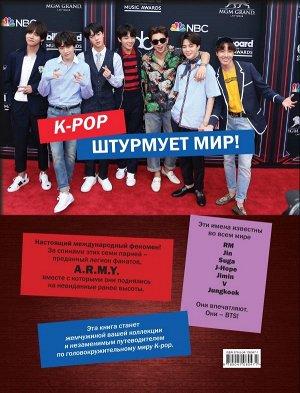 Спринкел К. BTS. Мировые звезды K-POP