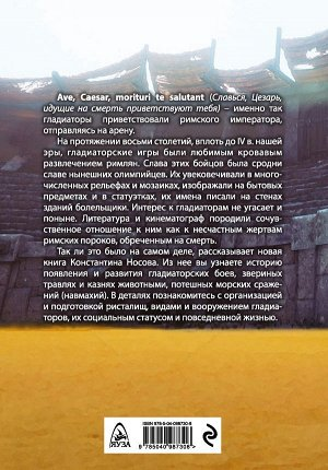 Носов К.С. Гладиаторы. История. Вооружение. Организация зрелищ