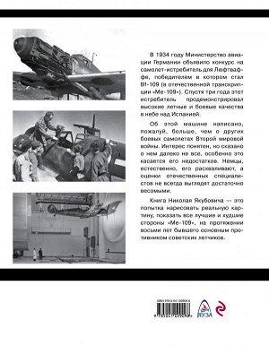 """Якубович Н.В. Истребитель """"Ме-109"""". Совершенное оружие Люфтваффе"""