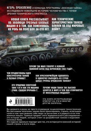 Прокопенко И.С. Age of Tanks. Эпоха танков