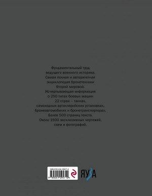 Барятинский М.Б. Танки Второй мировой