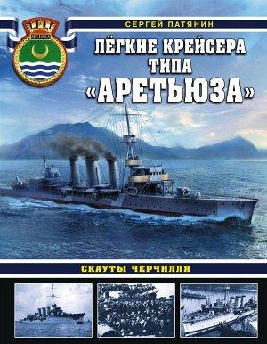 Патянин С.В. Лёгкие крейсера типа «Аретьюза». Скауты Черчилля