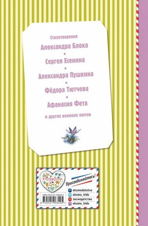 Есенин С.А., Пушкин А.С., Тютчев Ф.И. .и др. Весна на дворе. Стихотворения русских поэтов (ил. В. Канивца)