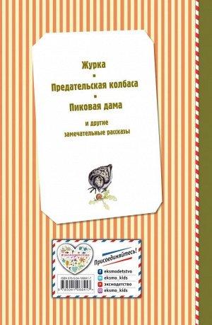 Пришвин М.М. Рассказы о животных (ил. В. и М. Белоусовых)
