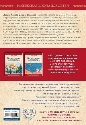 Захарова Л.А. Богослужение и устройство православного храма. Комплект из 3-х частей