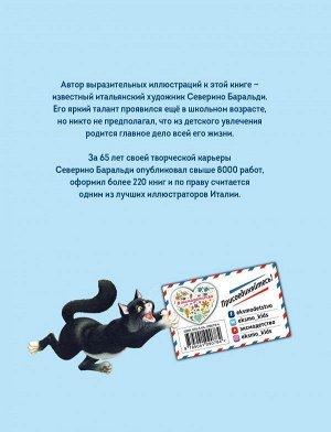 Сказки о животных для умных малышей (ил. С. Баральди)
