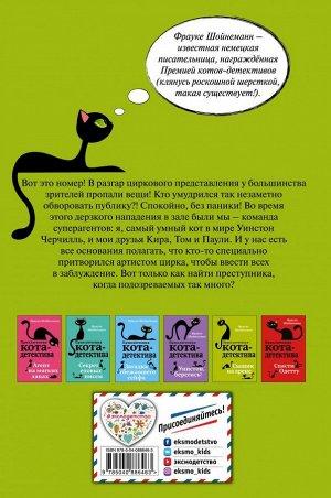 Шойнеманн Ф. Сыщик на арене (#5)