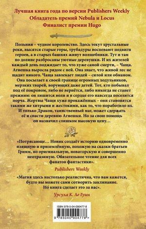 Новик Н. Чаща