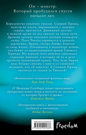 Солсбери М. Спящий Принц (#2)