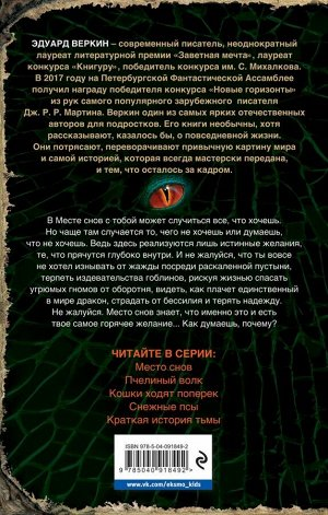 Веркин Э.Н. Место снов