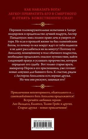 Риордан Р. Испытания Аполлона. Тёмное пророчество