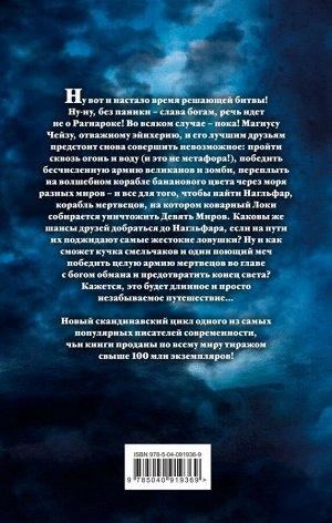 Риордан Р. Магнус Чейз и боги Асгарда. Корабль мертвецов
