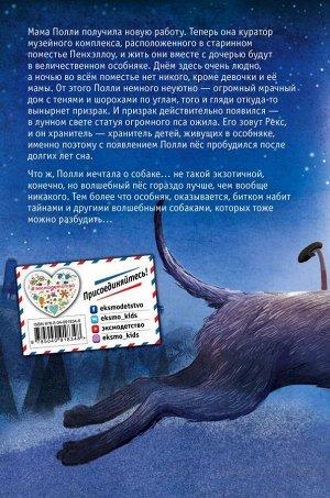 Вебб Х. Пёс из лунного света (выпуск 1)