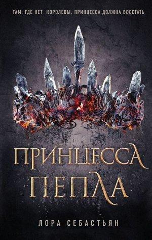 Себастьян Л. Принцесса пепла (#1)