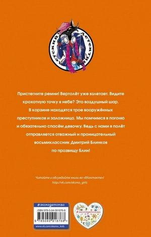 Некрасов Е.Л. Блин и главная улика