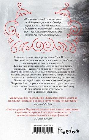 Чупеко Р. Кузнец душ (#2)