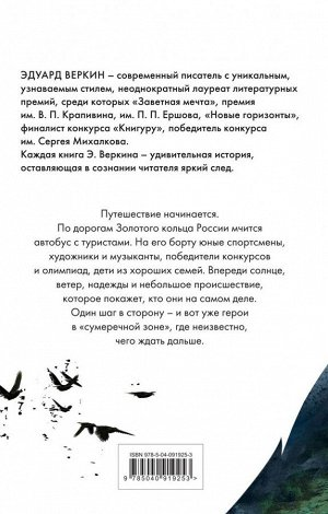 Веркин Э.Н. Кусатель ворон